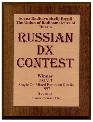 Russian DX Contest trophy